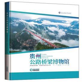 特价 贵州公路桥梁博物馆 有一种风景叫贵州的桥