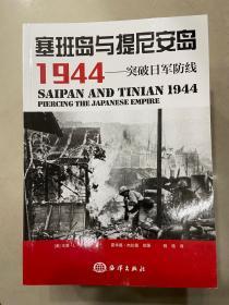 塞班岛与提尼安岛 1944:突破日军防线
