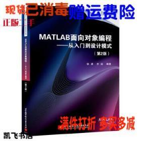 MATLAB面向对象编程--从入门到设计模式第二2版 徐潇