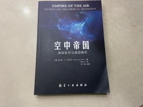 空中帝国:美国航空与美国霸权 美詹尼佛.凡.弗莱克 著 姜哲人 译