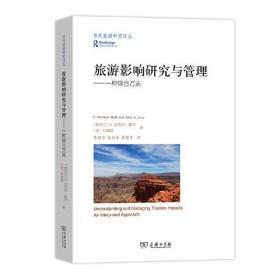 旅游影响研究与管理:一种综合方法