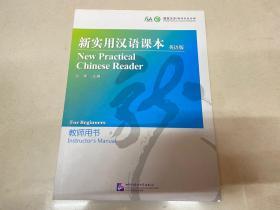 新实用汉语课本(英语版)