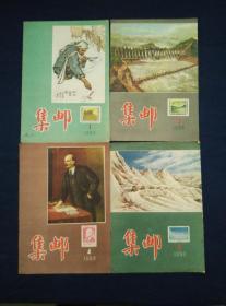 集邮 1956年1、3——9、12 九册合售