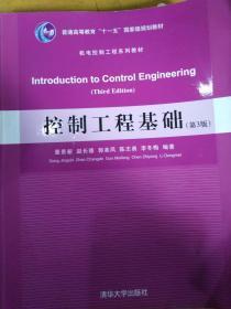 控制工程基础 第三版第3版 董景新著 清华9787302199816