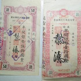 半开银币壹拾元整,半开银币伍拾圆整,云南省银行定额本票,中华民国三十八年