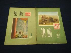 集邮 1957年2、3期 两册合售