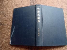 《明清史论集》日文原版
