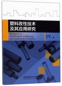 塑料改性技术及其应用研究