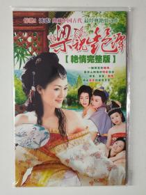 DVD VCD 香港古装电视剧  梁祝艳谭  林伟健/程嘉美/顾冠忠