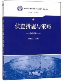 """侦查措施与策略/全国司法警官院校""""十三五""""规划教材"""