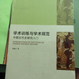 学术训练与学术规范