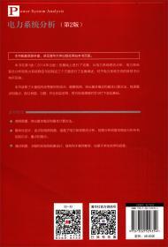 电力系统分析(第2版)/全国普通高校电气工程及其自动化专业规划教材