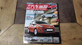 中国汽车画报 2009.3