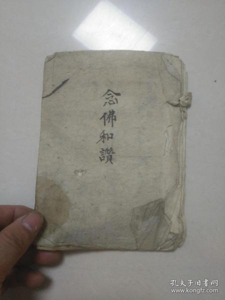 日文写本 念佛和赞.