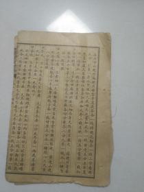 32开 新辑验方新编 散叶.