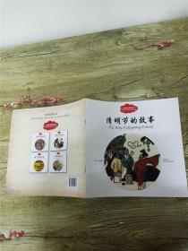 中国民俗故事 清明节的故事 英汉对照