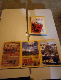 中华遗产 2006年1月,2月,3月 (3本合售)