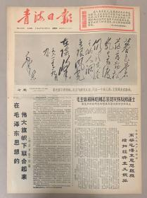 青海日报1967年2月5日 《毛主席诗词》45元