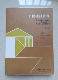 工程项目管理(第3版)