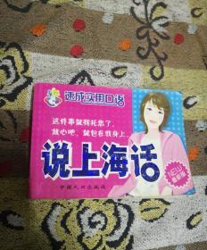 速成实用口语  说上海话NEW   最新版中国人口出版社