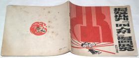 """印刷品老书:《揭发批判""""四人帮""""漫画展览》(上海市美术创作办公室1977年1月出版)."""