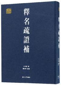 释名疏证补/千年学府文库