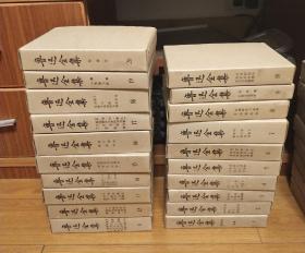 鲁迅全集 全20卷 1973年 乙种本 美品(函套为出厂原色,无泛黄)@*
