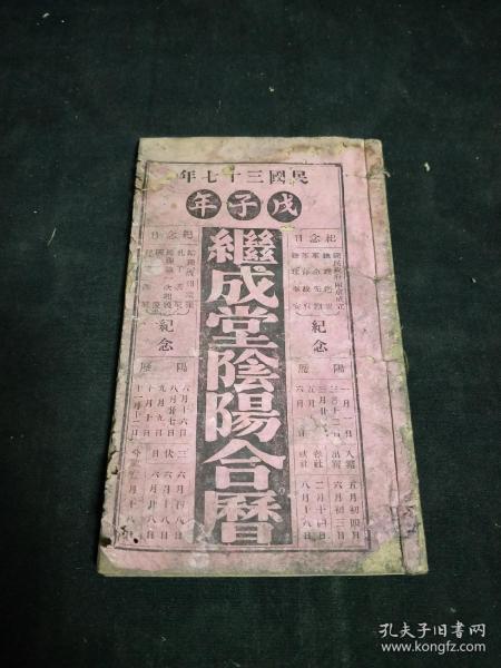 民国老历书一本