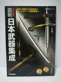 図说·日本武器集成―决定版