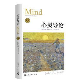 新书--心灵导论