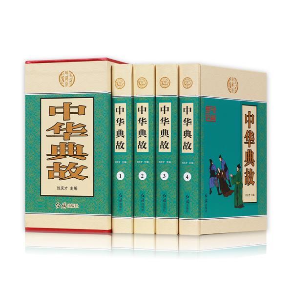 精装 中华藏书—中华典故(全4册)
