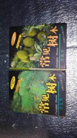 《常见树木1-北方》+《常见树木2-南方》2本合售