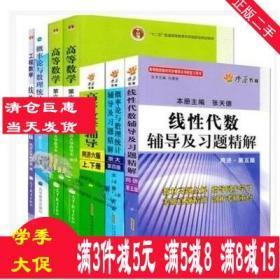 2019考研数学三/一教材 高等数学线性代数概率统计 辅导 7本