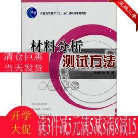 材料分析测试方法黄新民国防工业出版社