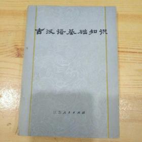 古代汉语基础知识