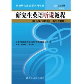 研究生英语听说教程(提高级/第四版)(数字教材版)(新编研究生英语系列教程)