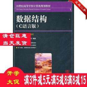 数据结构C语言版严蔚敏人民邮电出版社