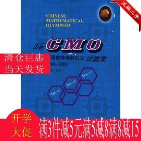 历届CMO中国数学奥林匹克试题集1986-2009哈尔滨工业大学出版