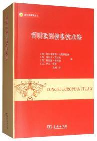简明欧洲信息技术法/威科法律译丛