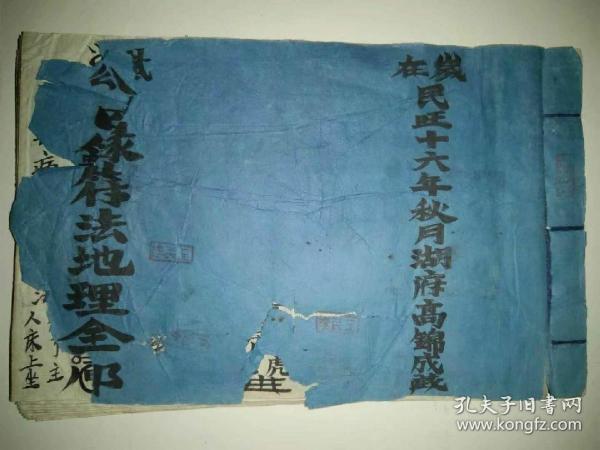 1799221戴公四录符法大全,茶引春心,十日得财,等秘法!