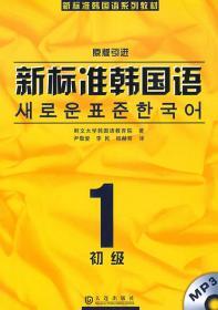 新标准韩国语初级1 大连出版社