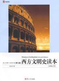 西方文明史读本(第7版) 舍尔曼 赵立行 复旦大学出版社 978