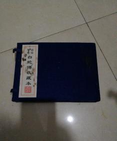 颜梅华绘 白蛇传收藏本(宣纸,一函二册,签名钤印本)