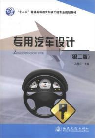 专用汽车设计(第二版) 9787114098840 冯晋祥 人民交通出版社