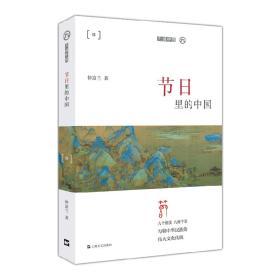 节日里的中国(平装)(九说中国)