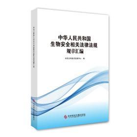 中华人民共和国生物安全相关法律法规规章汇编