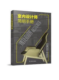 室內設計師簡明手冊