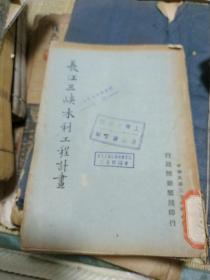 民国原版:中华民国1947年长江三峡水利工程计划(内有珍贵图片)