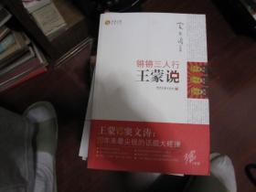 胶东抗战史话