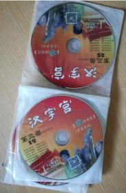 DVD 汉字宫 第三部 普通话版【19、20、22、23、25、26、27】